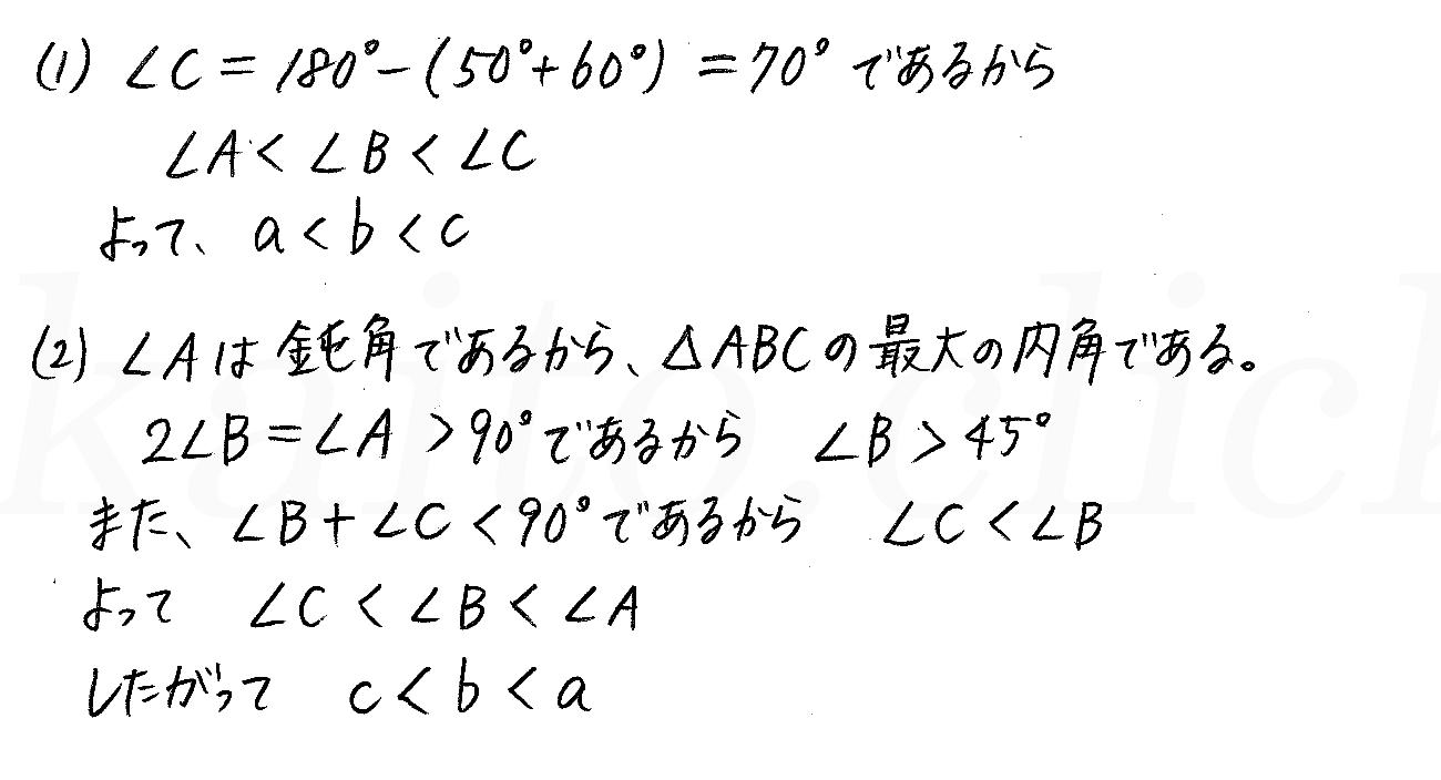 改訂版4プロセス数学A-168解答