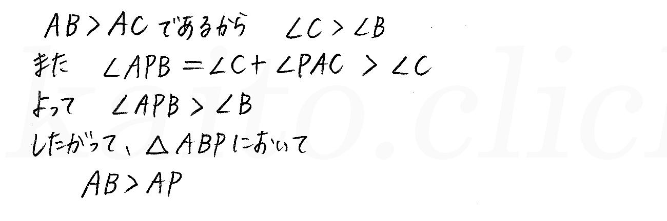 改訂版4プロセス数学A-169解答