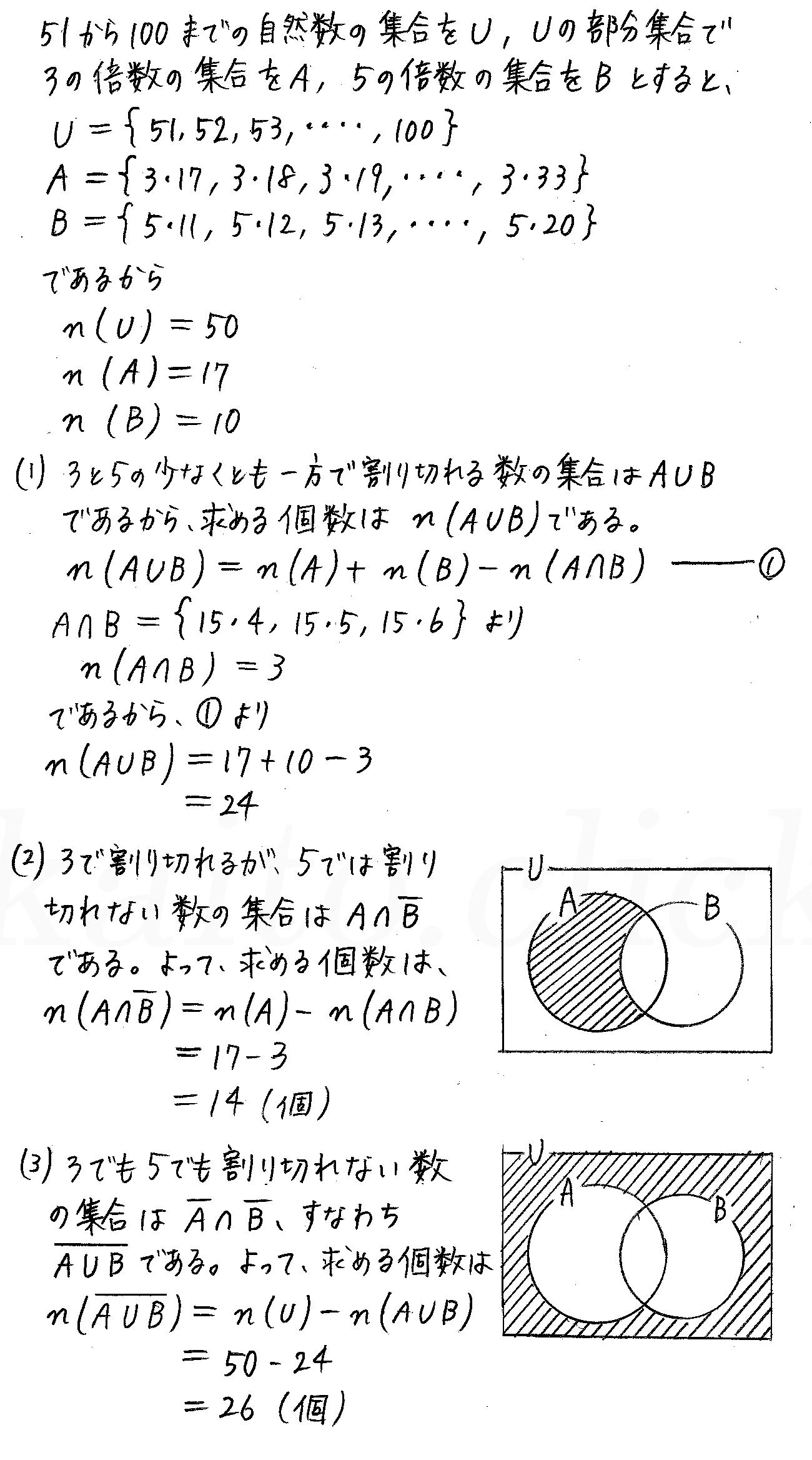 改訂版4プロセス数学A-17解答