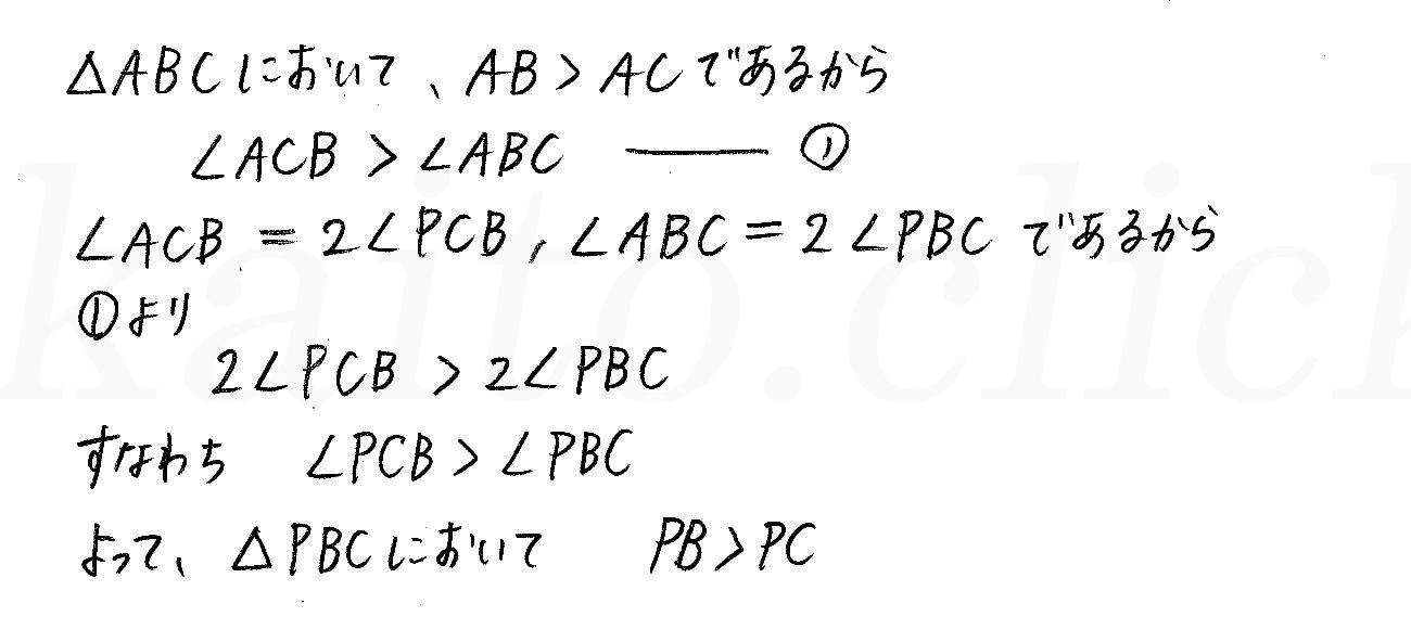 改訂版4プロセス数学A-171解答