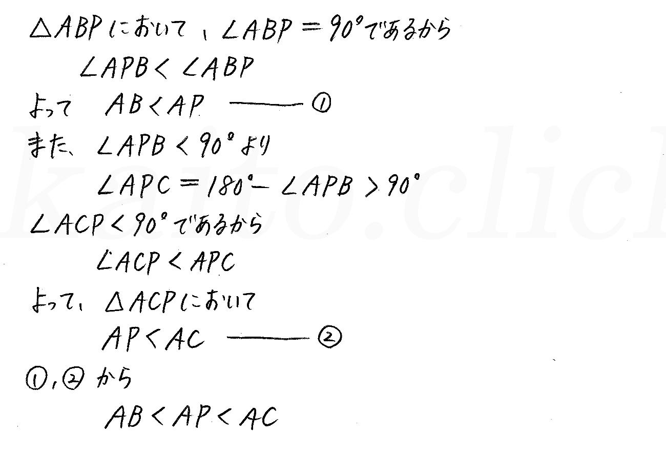改訂版4プロセス数学A-172解答