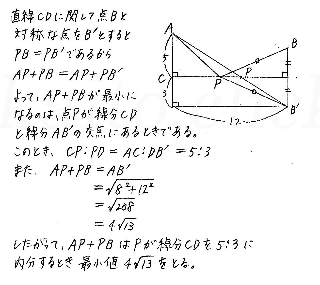 改訂版4プロセス数学A-173解答