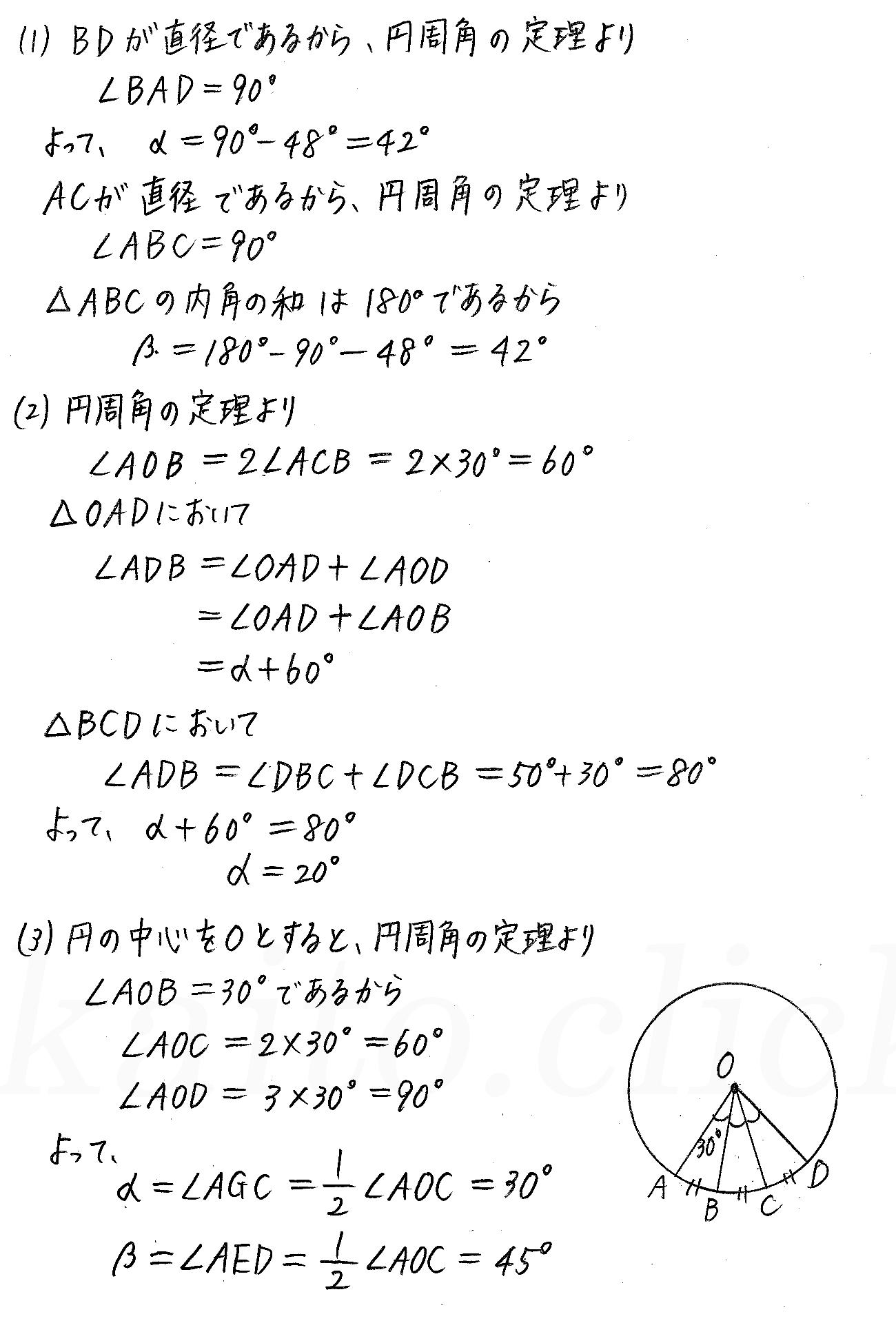 改訂版4プロセス数学A-174解答