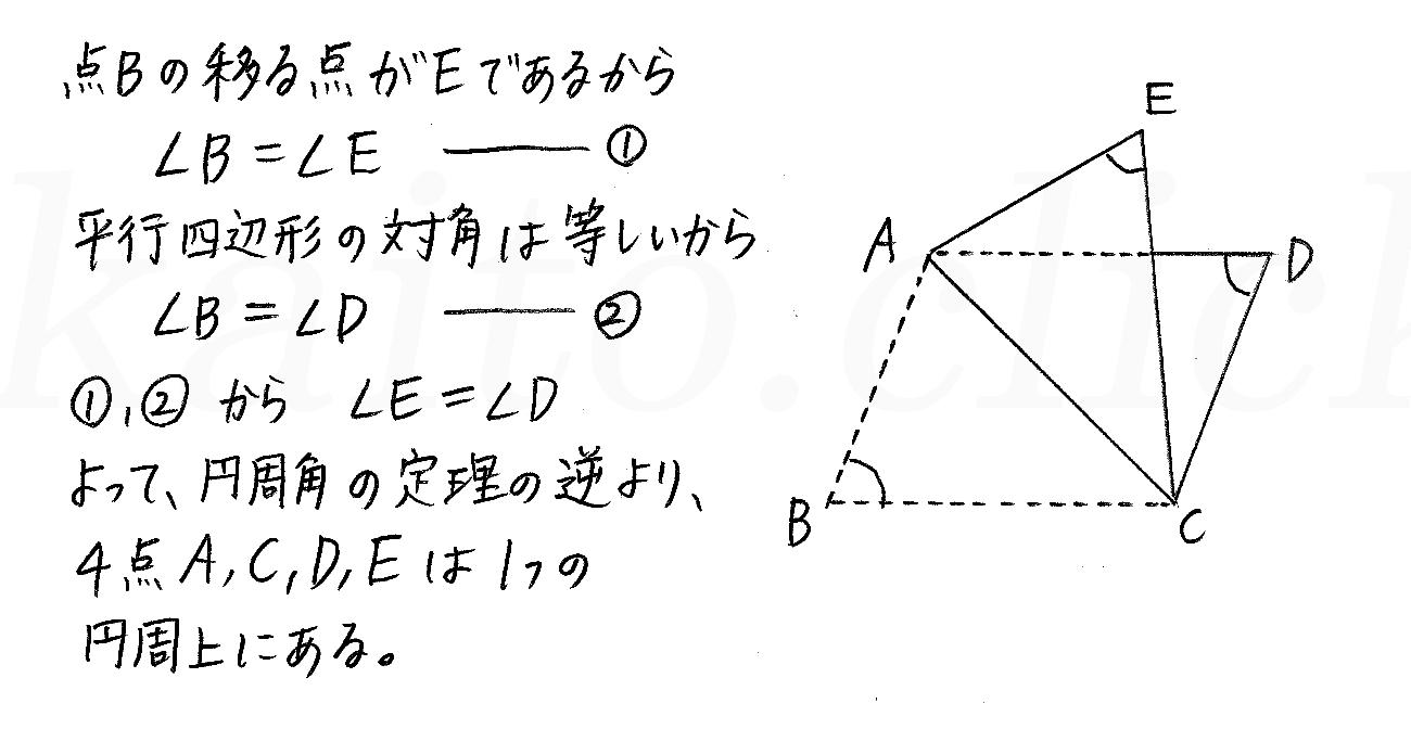 改訂版4プロセス数学A-175解答