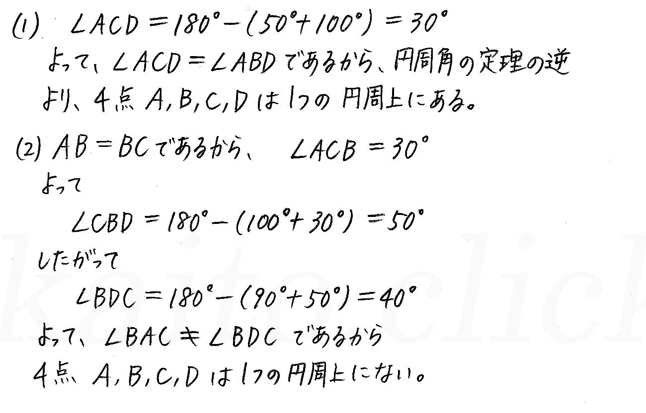 改訂版4プロセス数学A-176解答