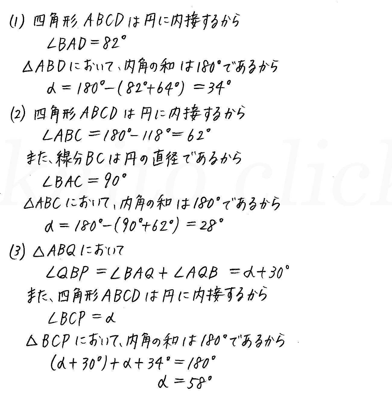 改訂版4プロセス数学A-177解答