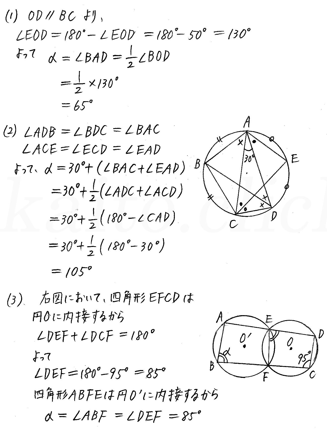 改訂版4プロセス数学A-179解答