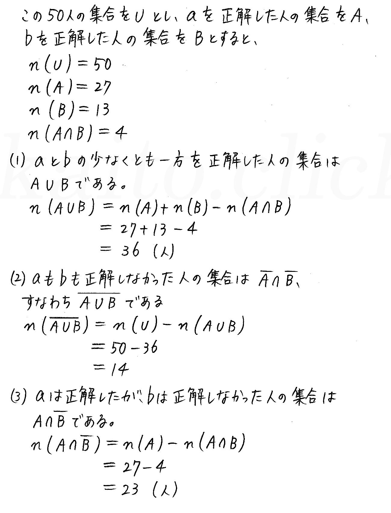 改訂版4プロセス数学A-18解答