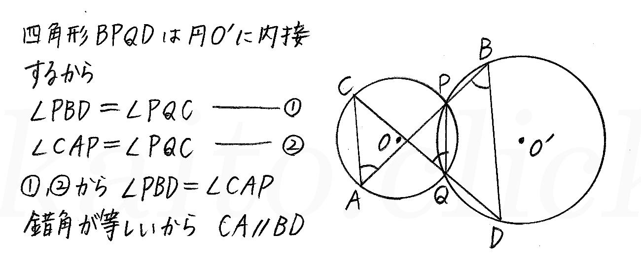 改訂版4プロセス数学A-180解答