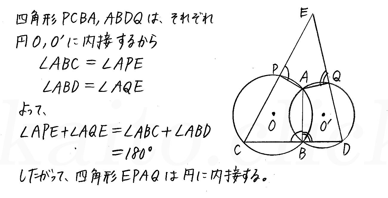 改訂版4プロセス数学A-181解答