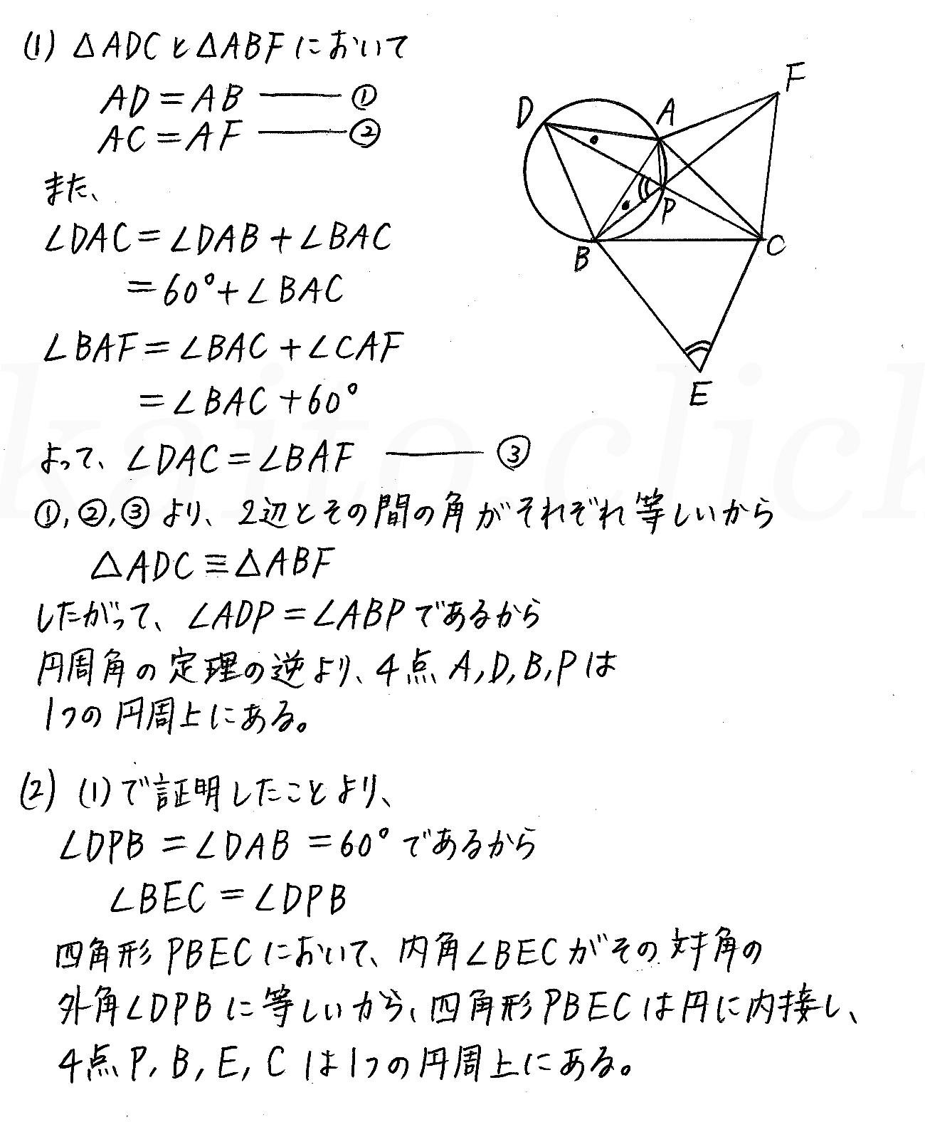 改訂版4プロセス数学A-182解答
