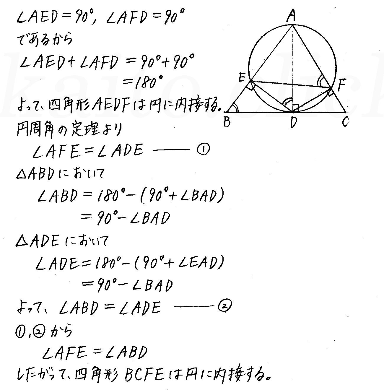 改訂版4プロセス数学A-183解答