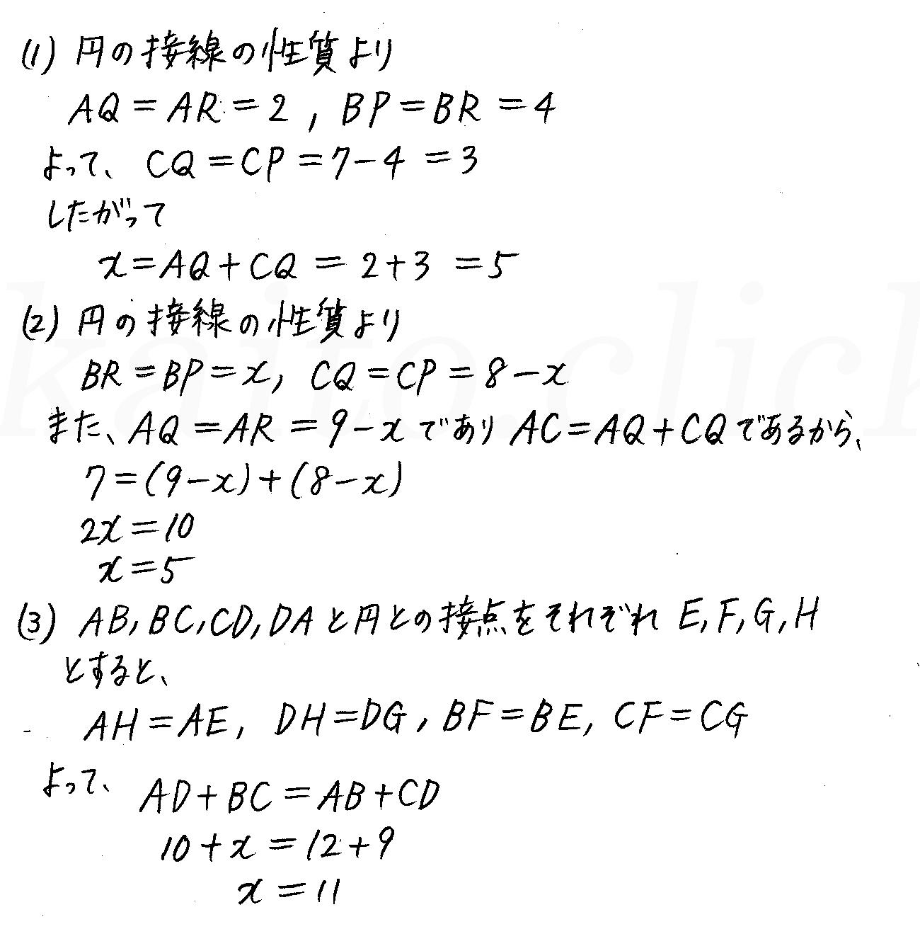 改訂版4プロセス数学A-184解答