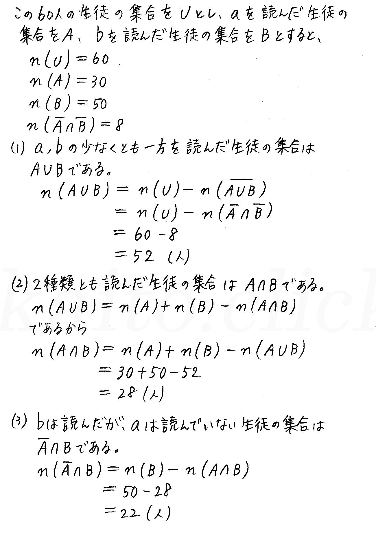 改訂版4プロセス数学A-19解答