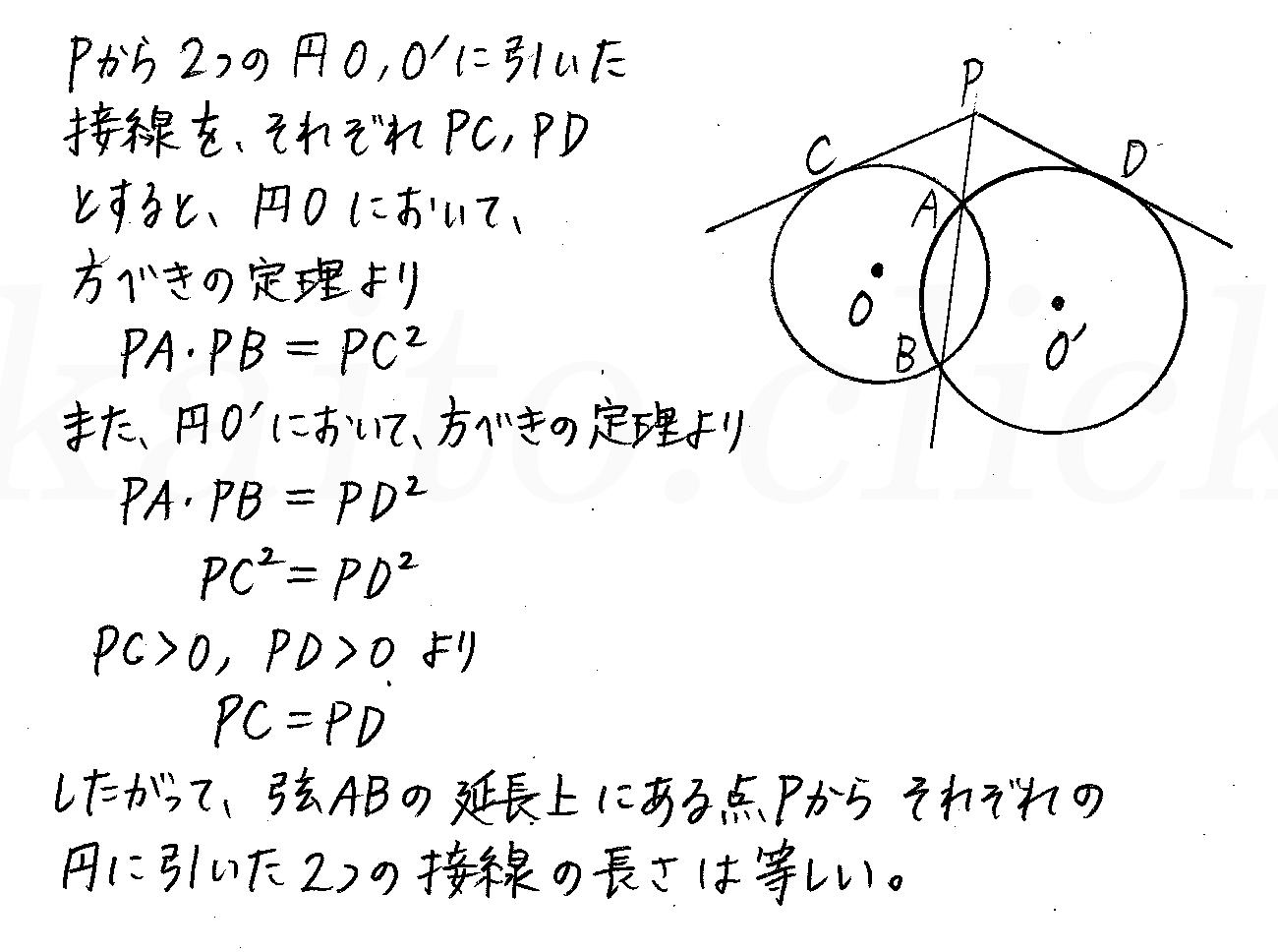 改訂版4プロセス数学A-190解答