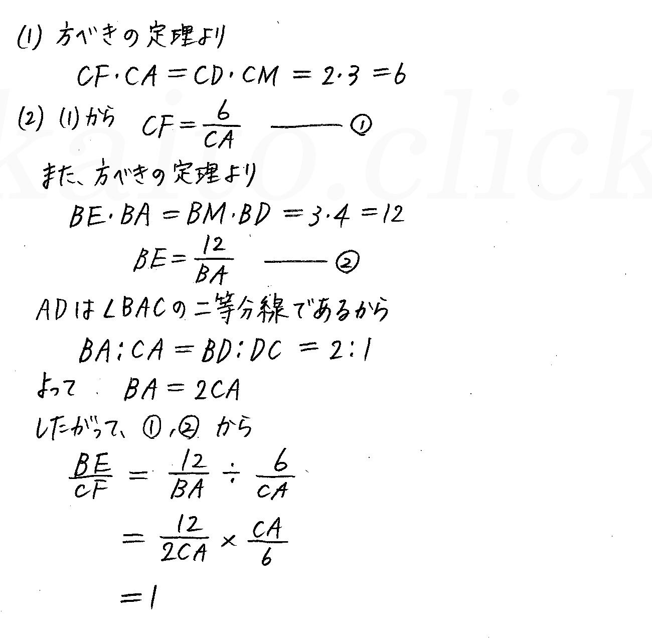 改訂版4プロセス数学A-191解答