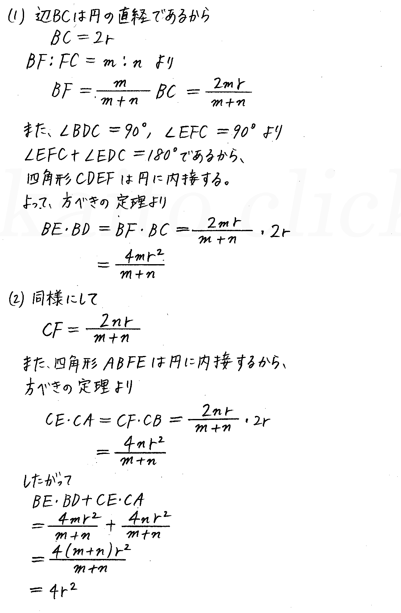 改訂版4プロセス数学A-192解答