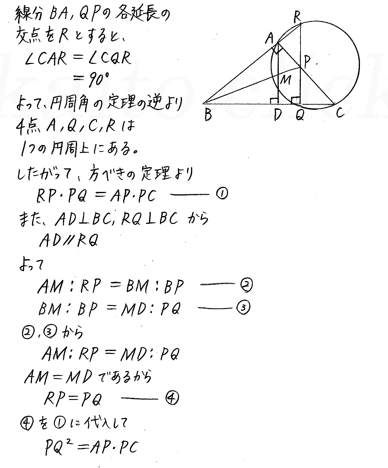 改訂版4プロセス数学A-193解答