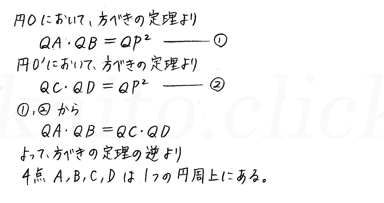 改訂版4プロセス数学A-194解答