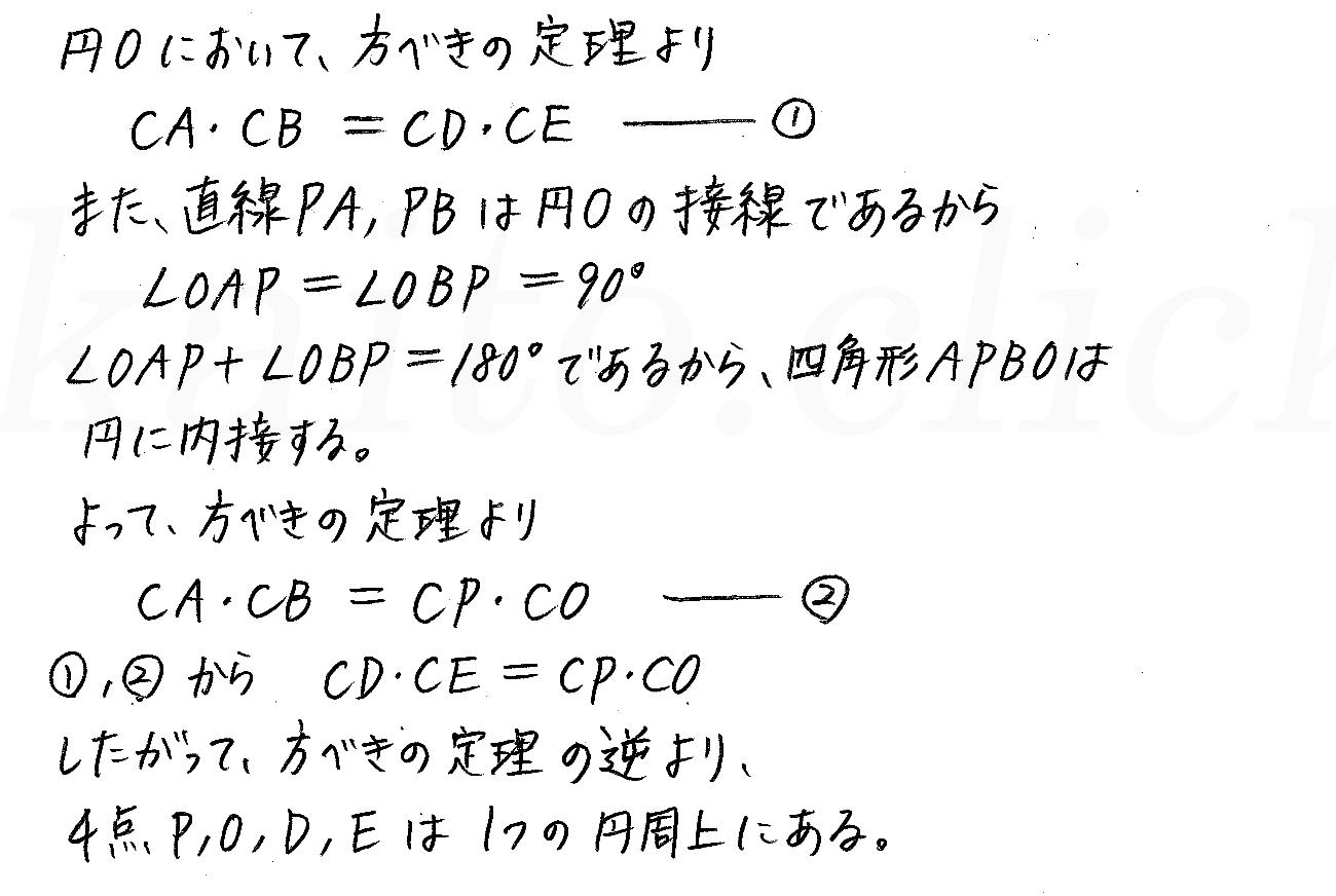 改訂版4プロセス数学A-195解答