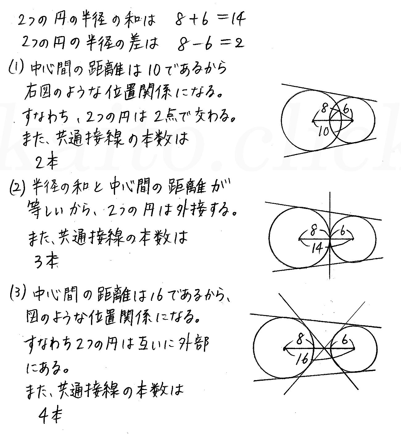 改訂版4プロセス数学A-196解答