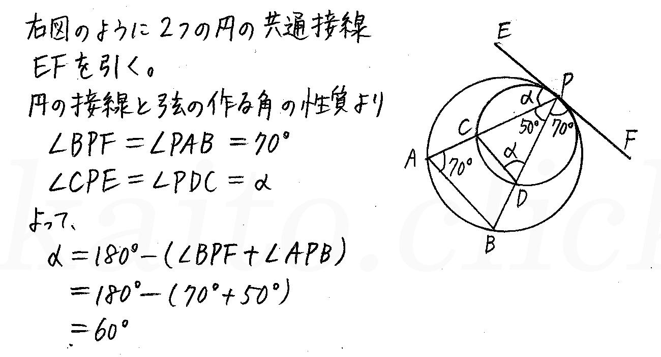 改訂版4プロセス数学A-198解答