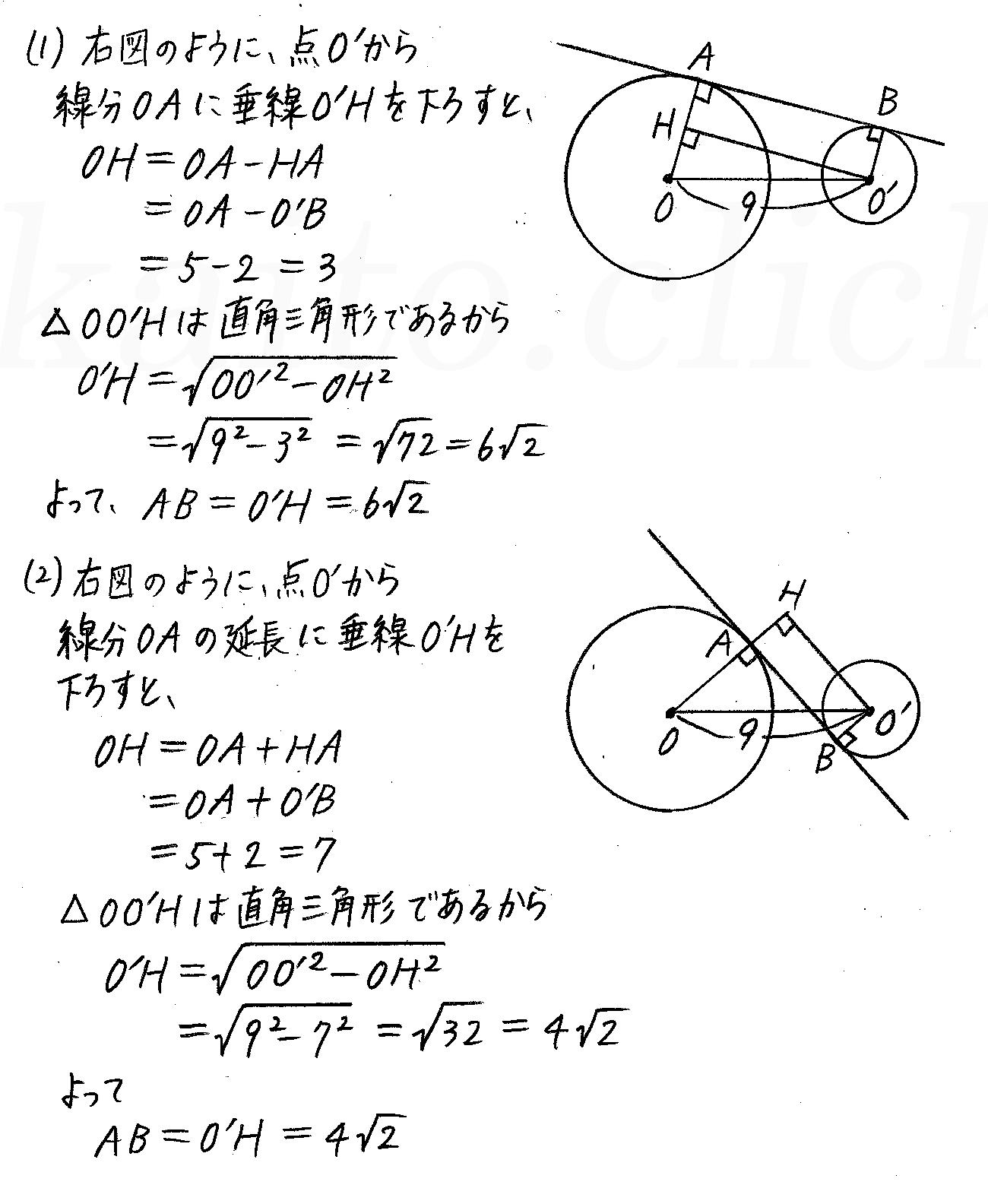 改訂版4プロセス数学A-199解答