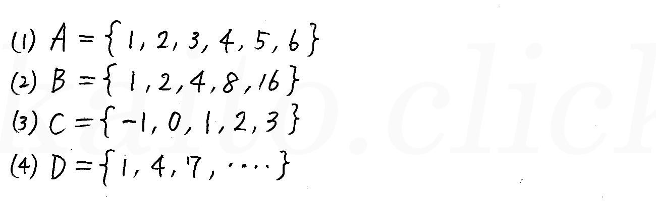 改訂版4プロセス数学A-2解答