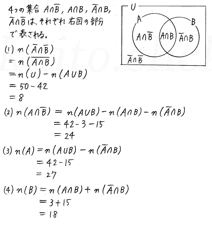 改訂版4プロセス数学A-20解答