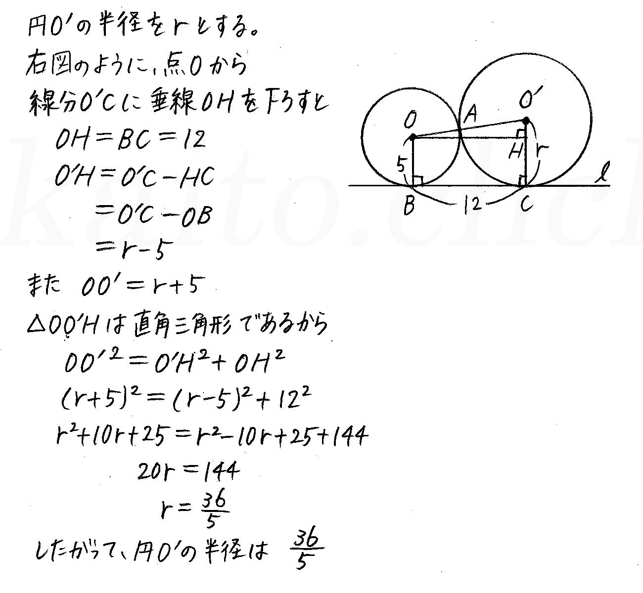 改訂版4プロセス数学A-200解答