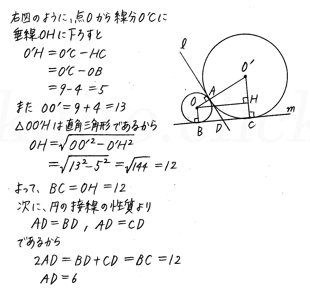 改訂版4プロセス数学A-201解答