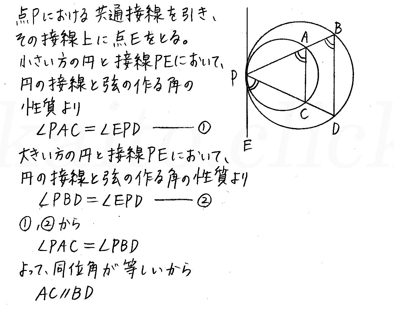 改訂版4プロセス数学A-202解答