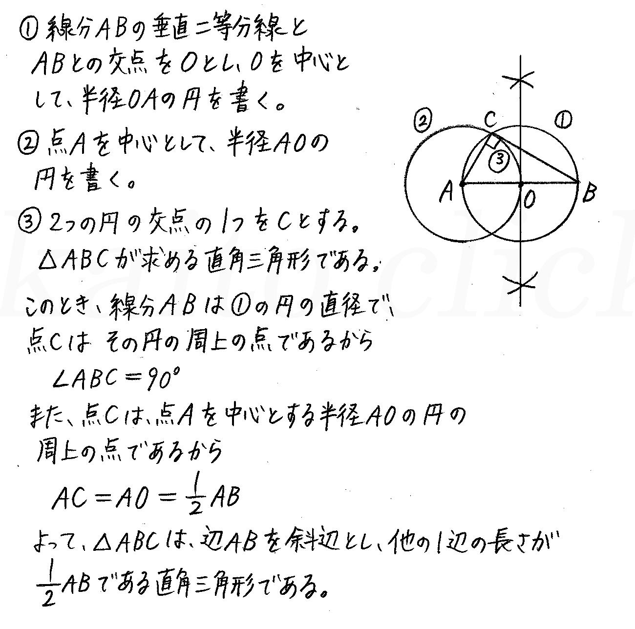 改訂版4プロセス数学A-203解答