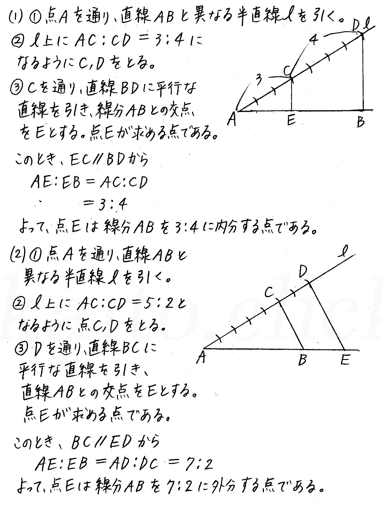 改訂版4プロセス数学A-205解答