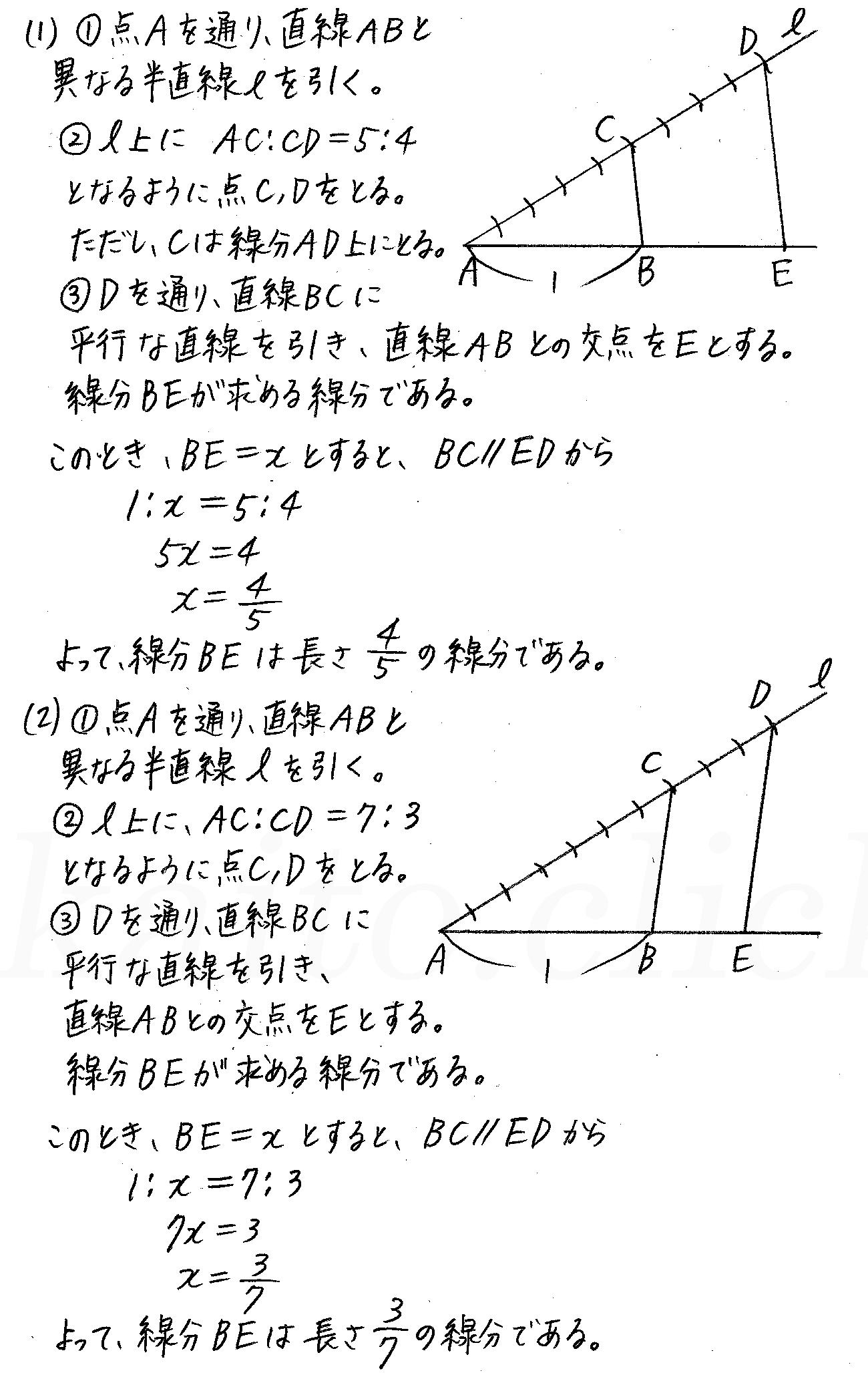 改訂版4プロセス数学A-206解答