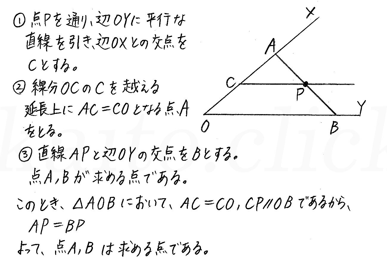 改訂版4プロセス数学A-208解答