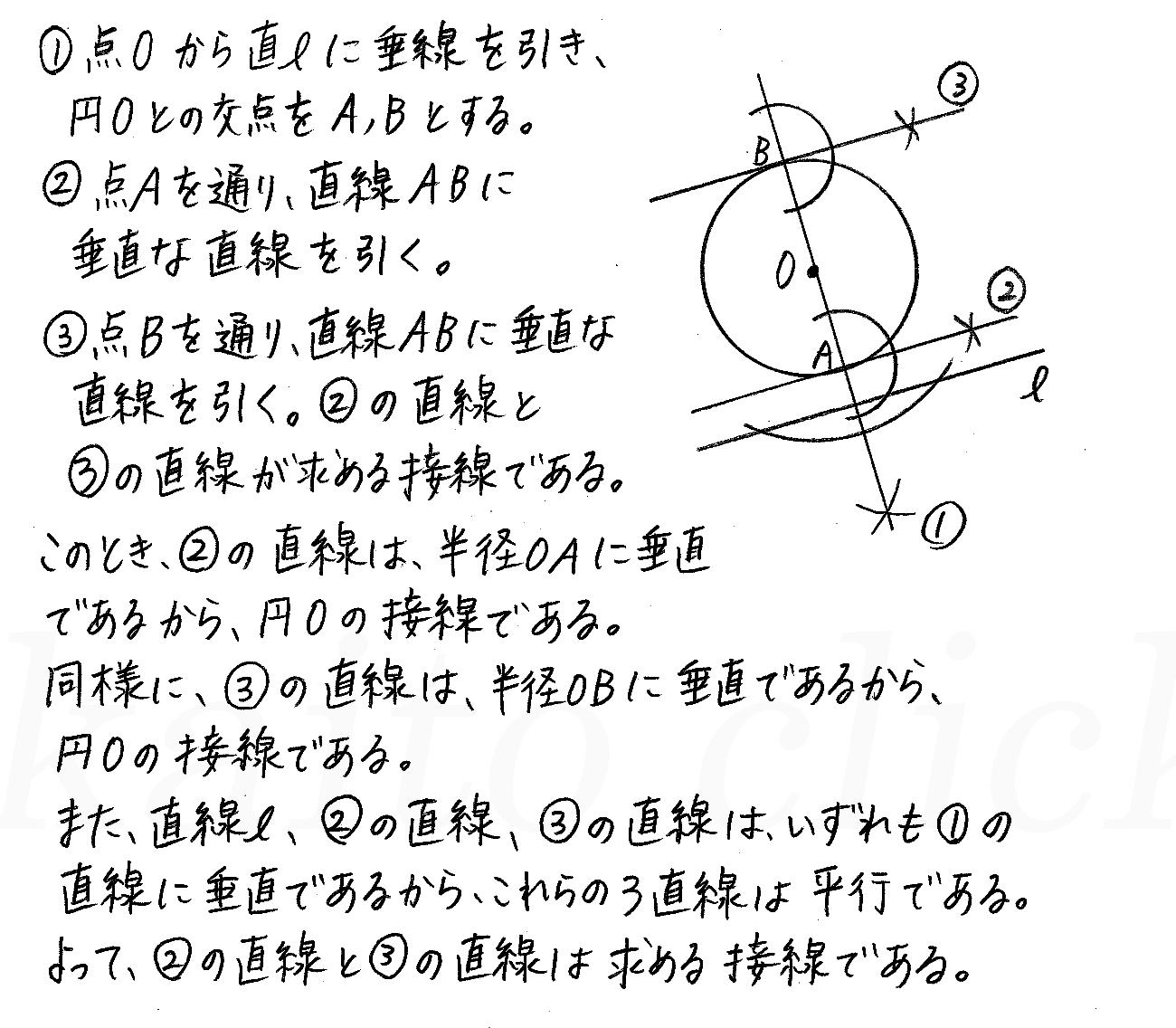 改訂版4プロセス数学A-209解答