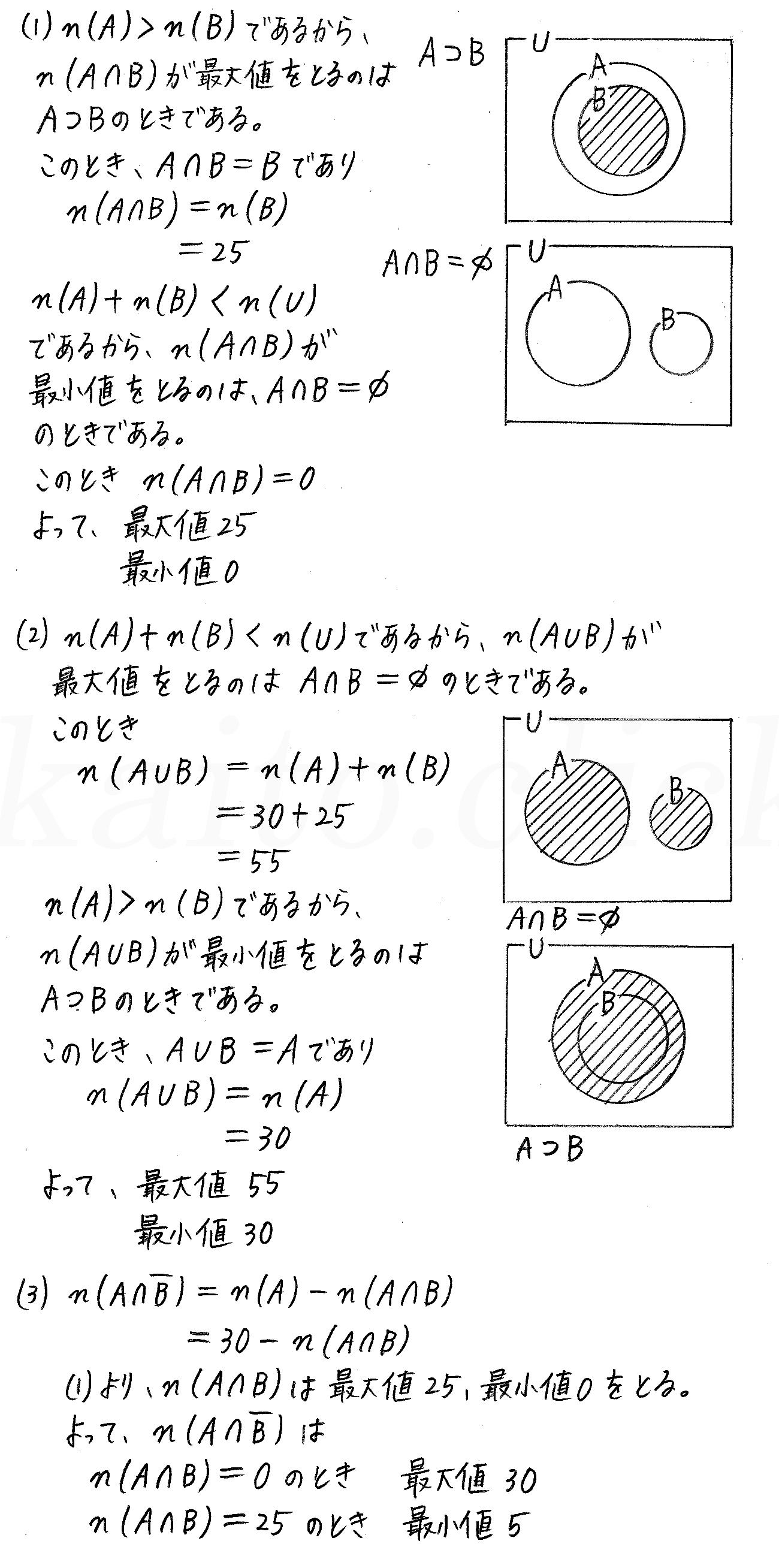 改訂版4プロセス数学A-21解答