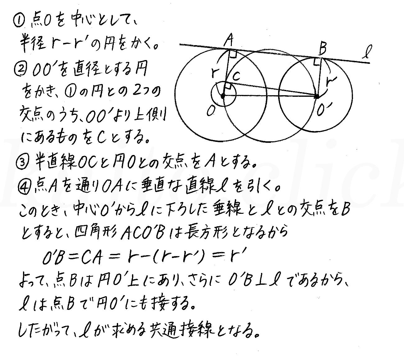 改訂版4プロセス数学A-210解答