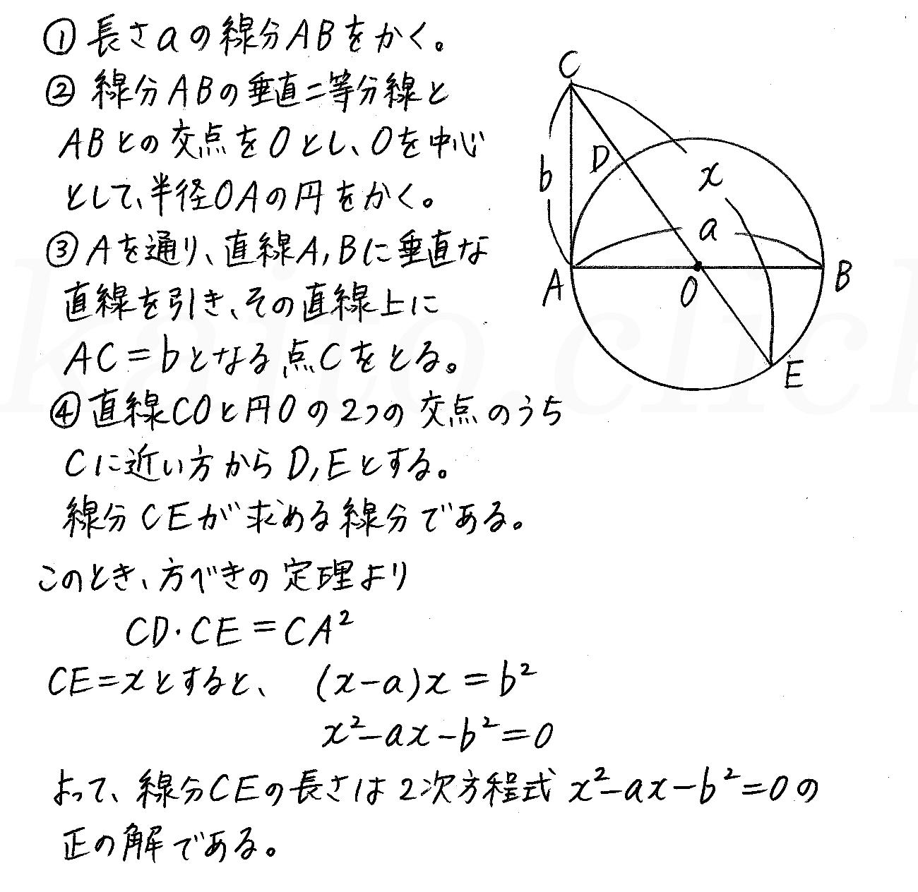 改訂版4プロセス数学A-211解答