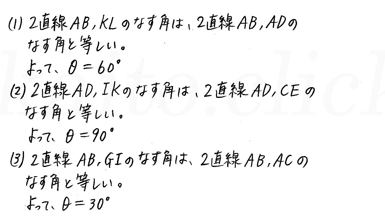 改訂版4プロセス数学A-213解答