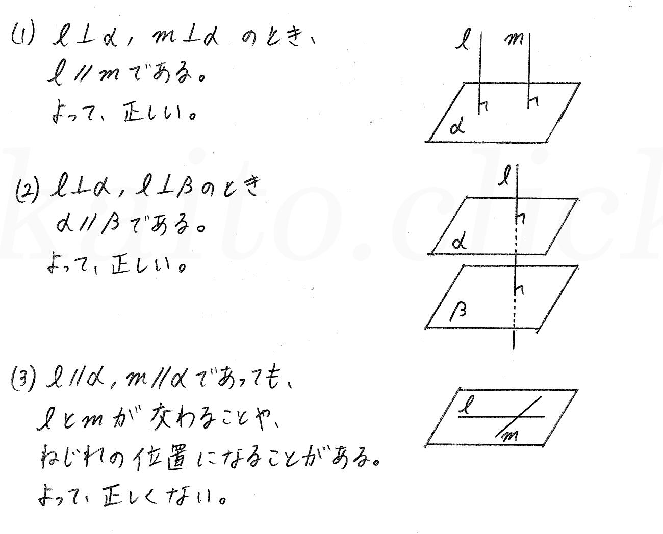 改訂版4プロセス数学A-216解答