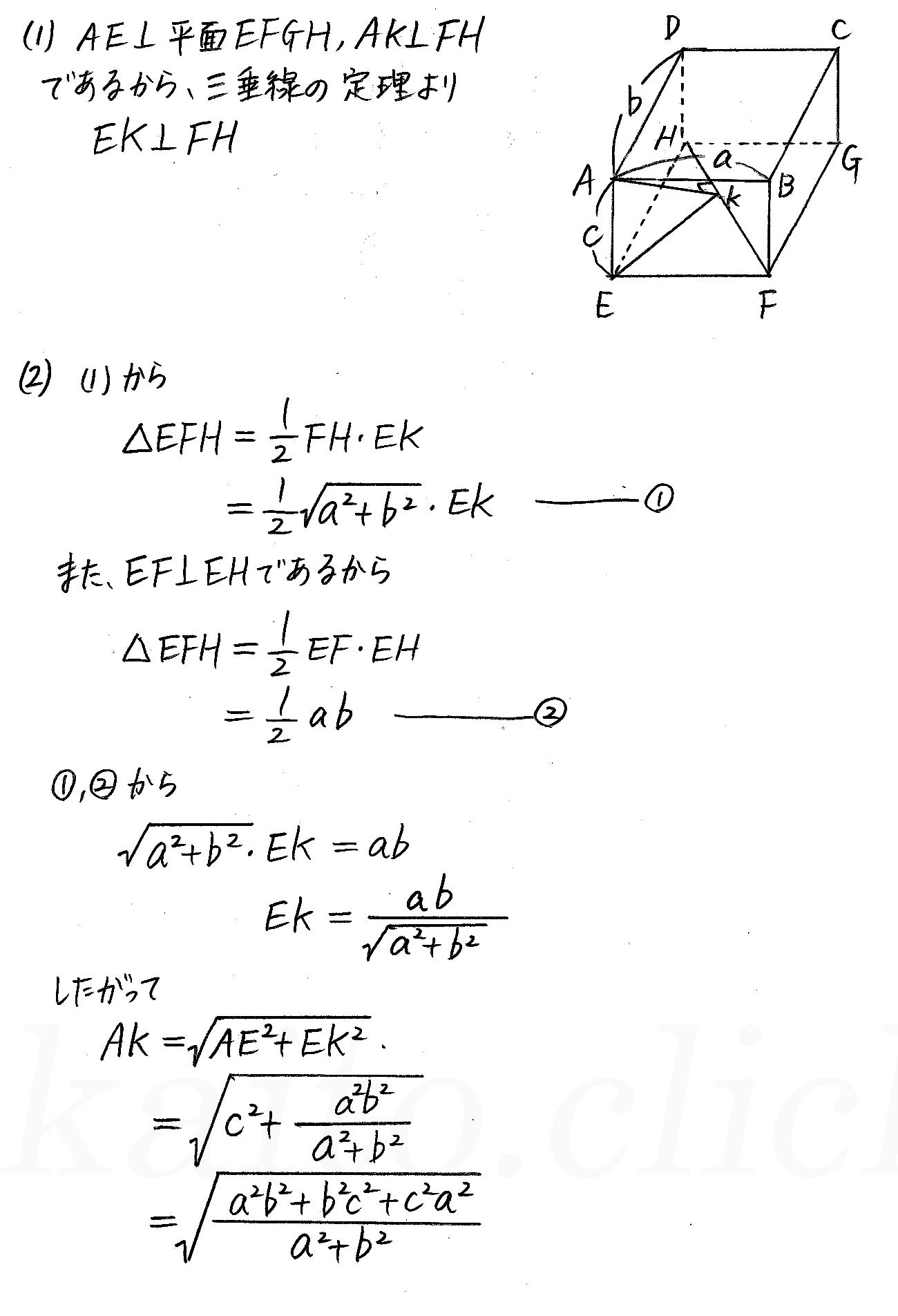 改訂版4プロセス数学A-220解答