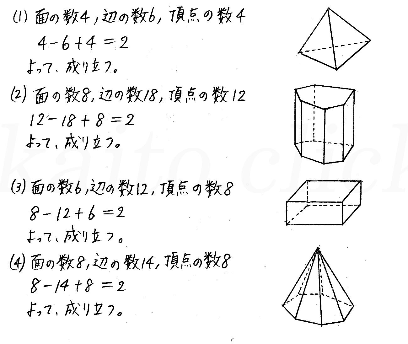 改訂版4プロセス数学A-221解答