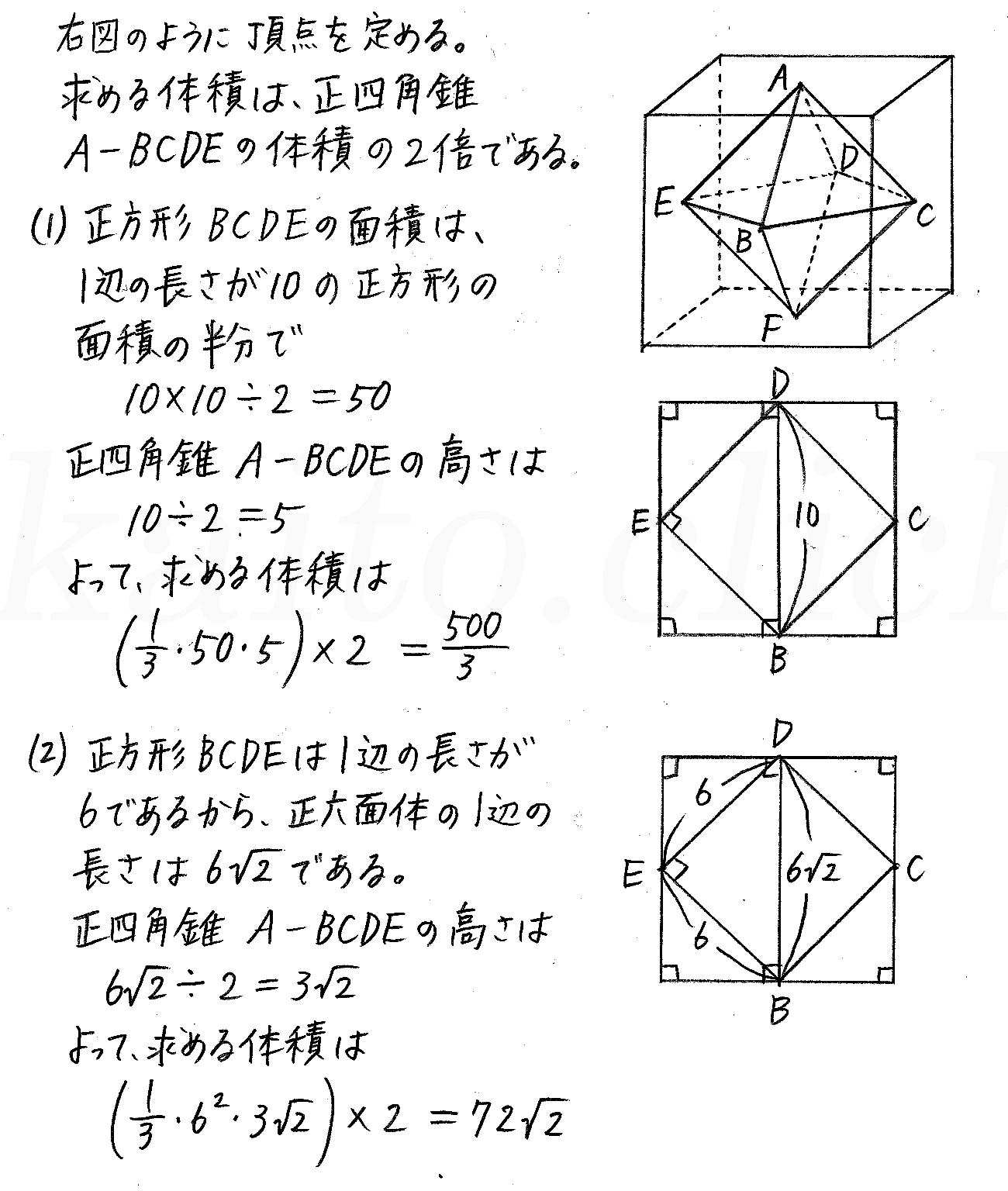 改訂版4プロセス数学A-223解答