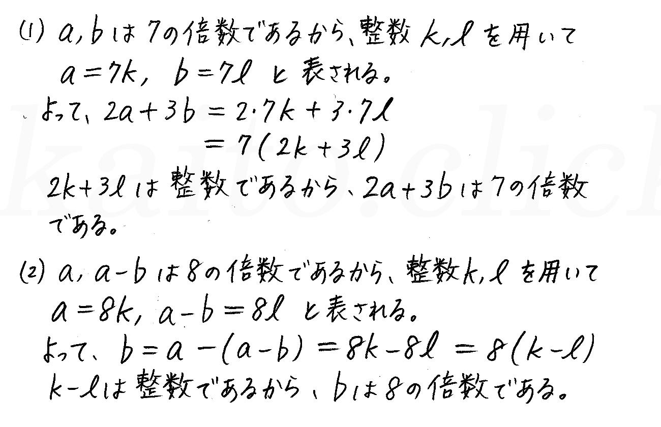 改訂版4プロセス数学A-226解答