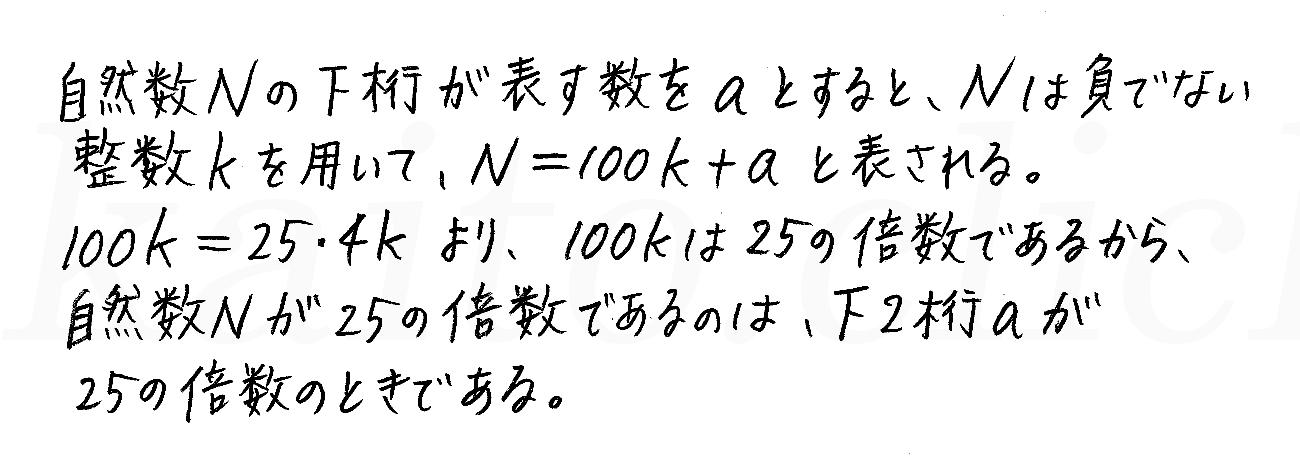 改訂版4プロセス数学A-227解答