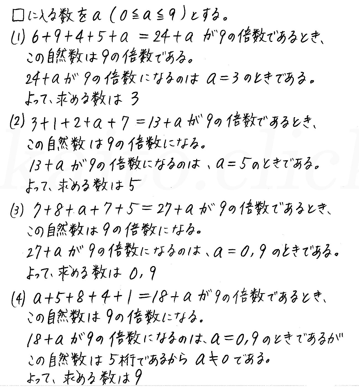 改訂版4プロセス数学A-228解答