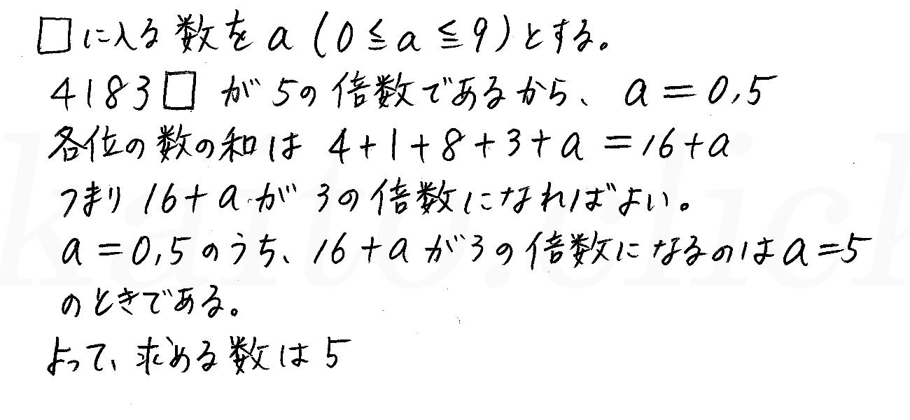 改訂版4プロセス数学A-229解答