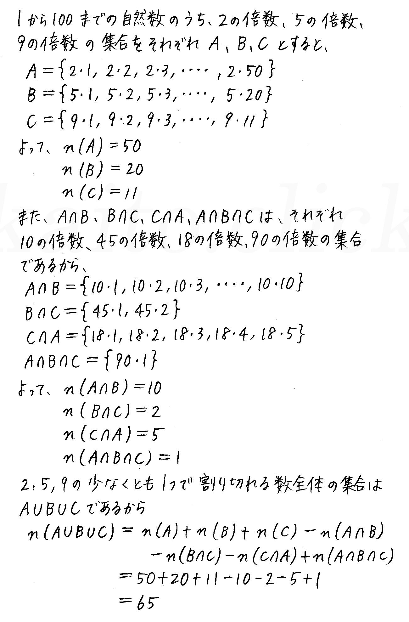 改訂版4プロセス数学A-23解答